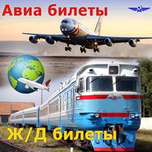 Авиа- и ж/д билеты Власово