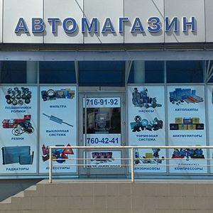 Автомагазины Власово
