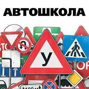 Автошколы Власово