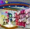 Детские магазины в Власово
