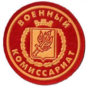 Военкоматы, комиссариаты Власово